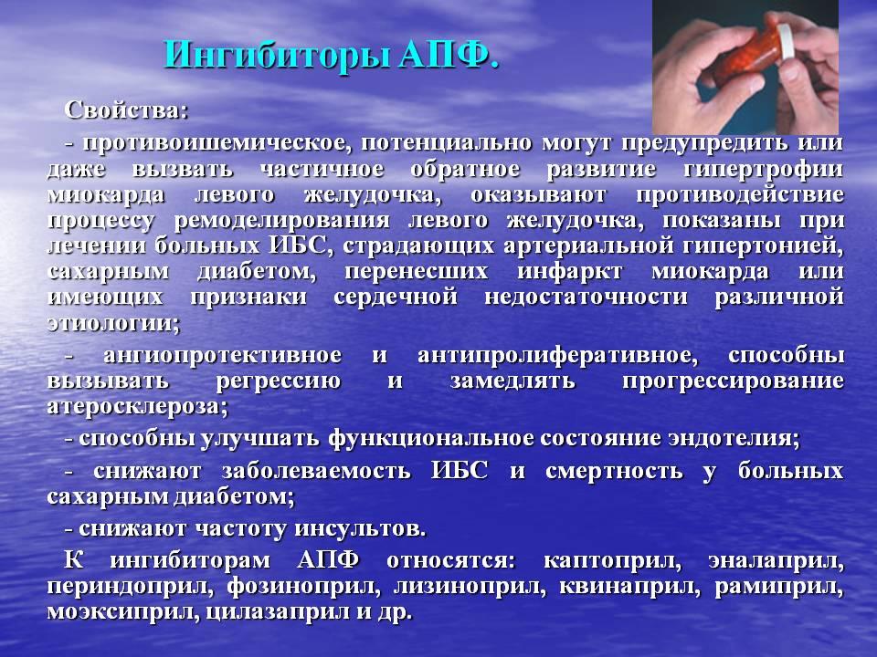 hipertenzijos APF inhibitoriai)