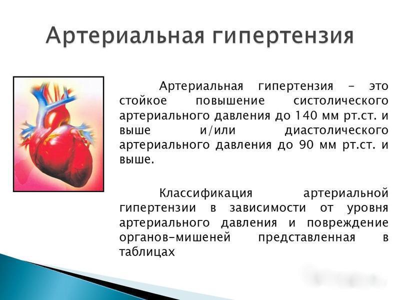 rauwolfia gyvatė su hipertenzija