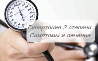 žiūrėti 2 laipsnio hipertenziją)
